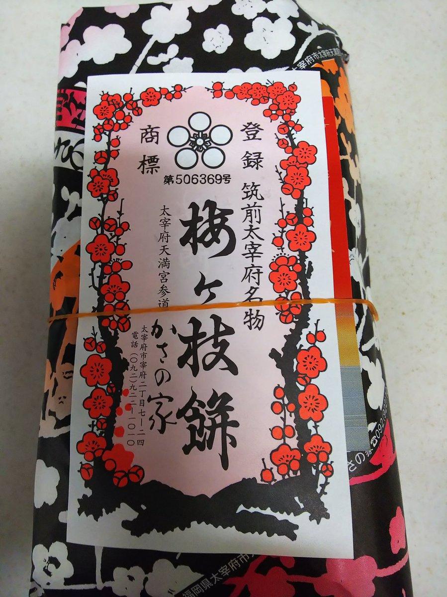 test ツイッターメディア - 地元さいか屋藤沢店で、九州うまかもん紀行が開催されています。 太宰府天満宮、梅ヶ枝餅で有名な「かさの家」さんが出店されていました~‼️  実演販売なので、出来立てを食べることができ、大満足です~\(^o^)/  うまし~‼️  #かさの家 #梅ヶ枝餅 https://t.co/L06SHeQK2N