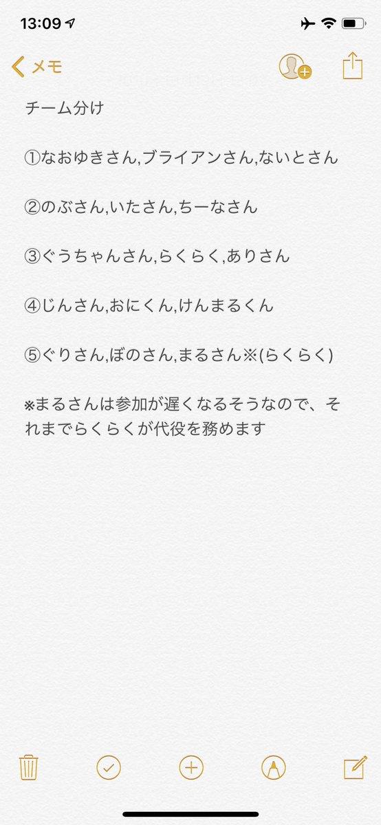 test ツイッターメディア - 東京ばな奈カップこんな感じにしようと思ってます! 時間が読めないので、できるだけ早めに集まってもらえると助かりますー! 質問などあれば連絡ください! https://t.co/hoydqRfG02