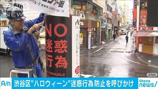 test ツイッターメディア - 【対策進める】渋谷区、ハロウィンに向け迷惑行為防止呼びかけ https://t.co/X84imxTYgw  区は警備などの対策費として約1億円を充てることを決定している。今年は当日の31日と26日に人が集まると予想されている。 https://t.co/s1JbAr26vQ