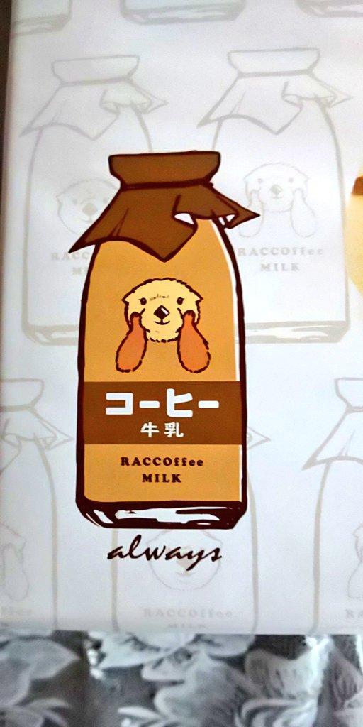 test ツイッターメディア - 東京ばな奈ラッコ コーヒー牛乳味 #東京ばな奈ラッコ #コーヒー牛乳味 https://t.co/feya1nvaB2