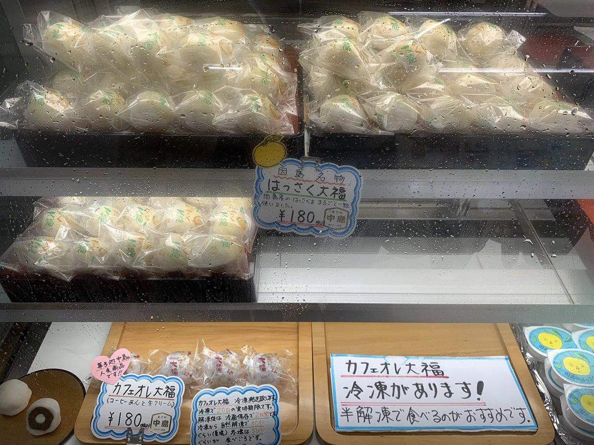 test ツイッターメディア - 相葉雅紀ツーリング企画 私的第2弾(笑)  やっと行けた! ネジパンとはっさく大福(。・ω・。) お店の方にいろいろお話聞けて 楽しかった♪ はっさく大福は10月11日から販売開始したそうです! 大好きなカフェオレ大福も買って大満足💚 #嵐にしやがれ #相葉雅紀 #しまなみ海道 https://t.co/ZIaux21M0U