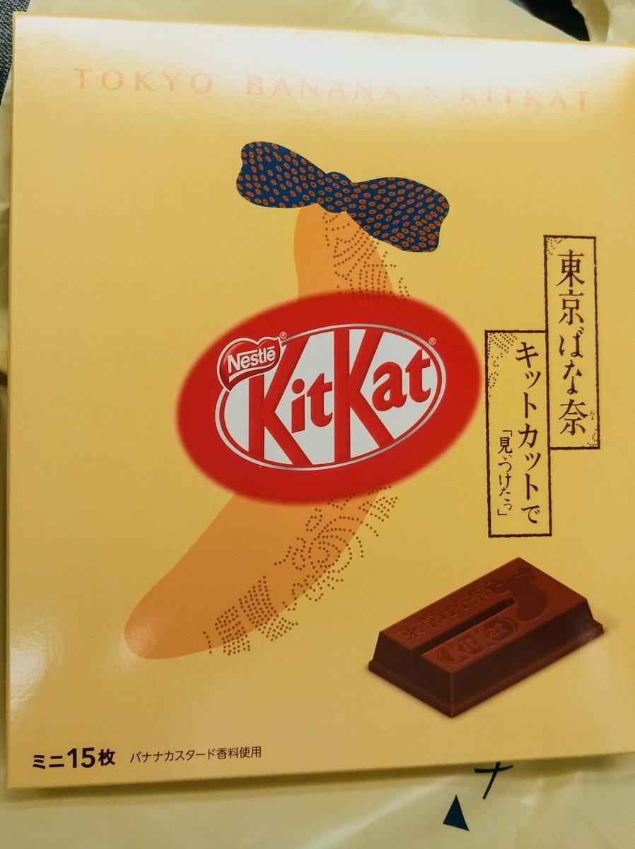 test ツイッターメディア - 初めて見たので、おみやげは東京ばな奈キットカットにしました。 東京ばな奈のお店で売ってました。 https://t.co/saIS7WLKEP