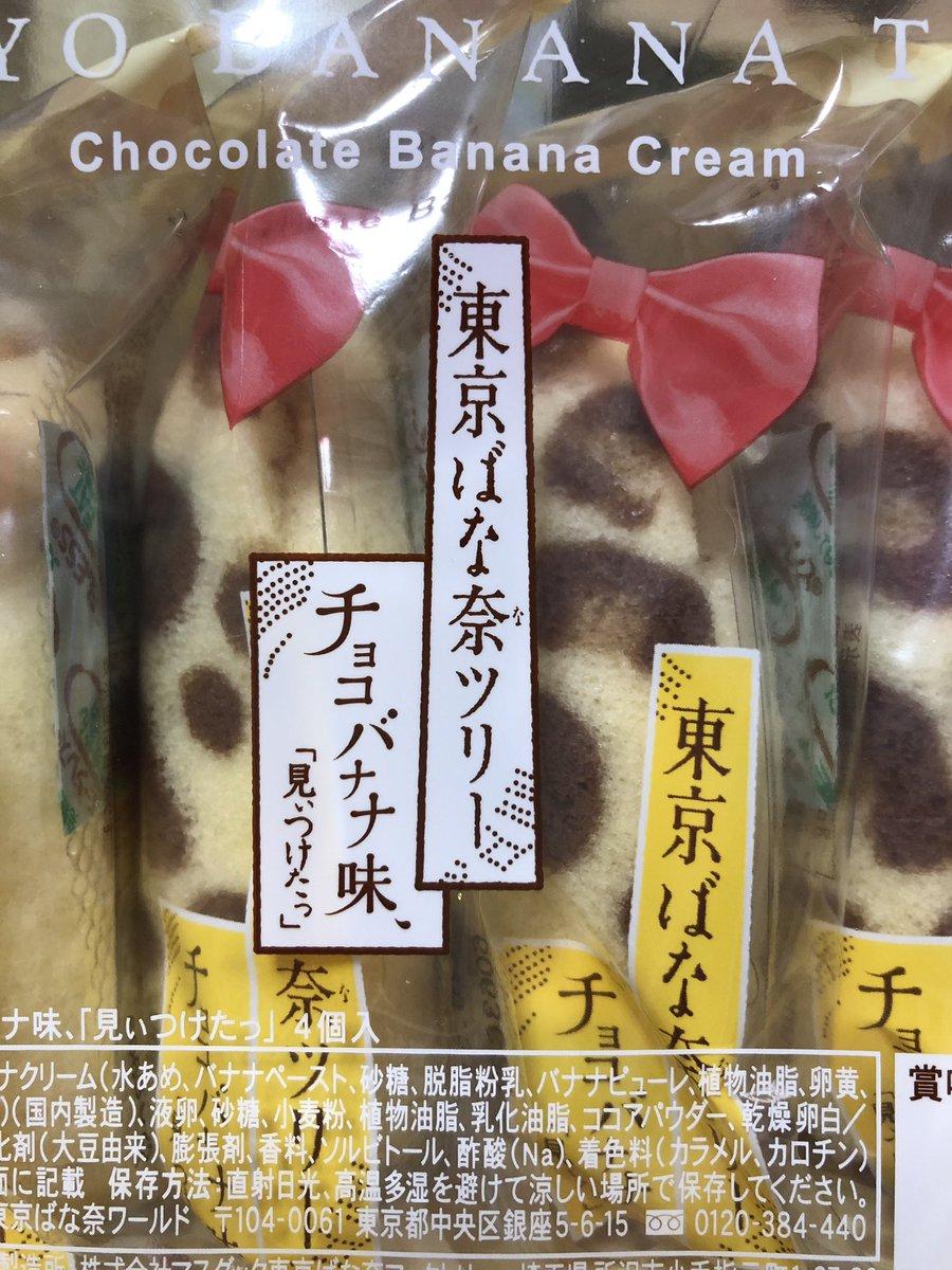 test ツイッターメディア - 娘との帰り道、私達の大好物の 舟和の芋ようかんと 東京ばな奈のお店がお隣同士 「あ〜〜おいしそぅ食べたい」 「買ってく?どっちにする?」 「決められなぁ〜〜い」 「よしっ2つ買おう❣️」って買ったのだけど、、、 ご飯食べすぎて別腹どころじゃなくなった💧  #超可愛い東京ばな奈 #飾りたい https://t.co/aDv3XvvhJo