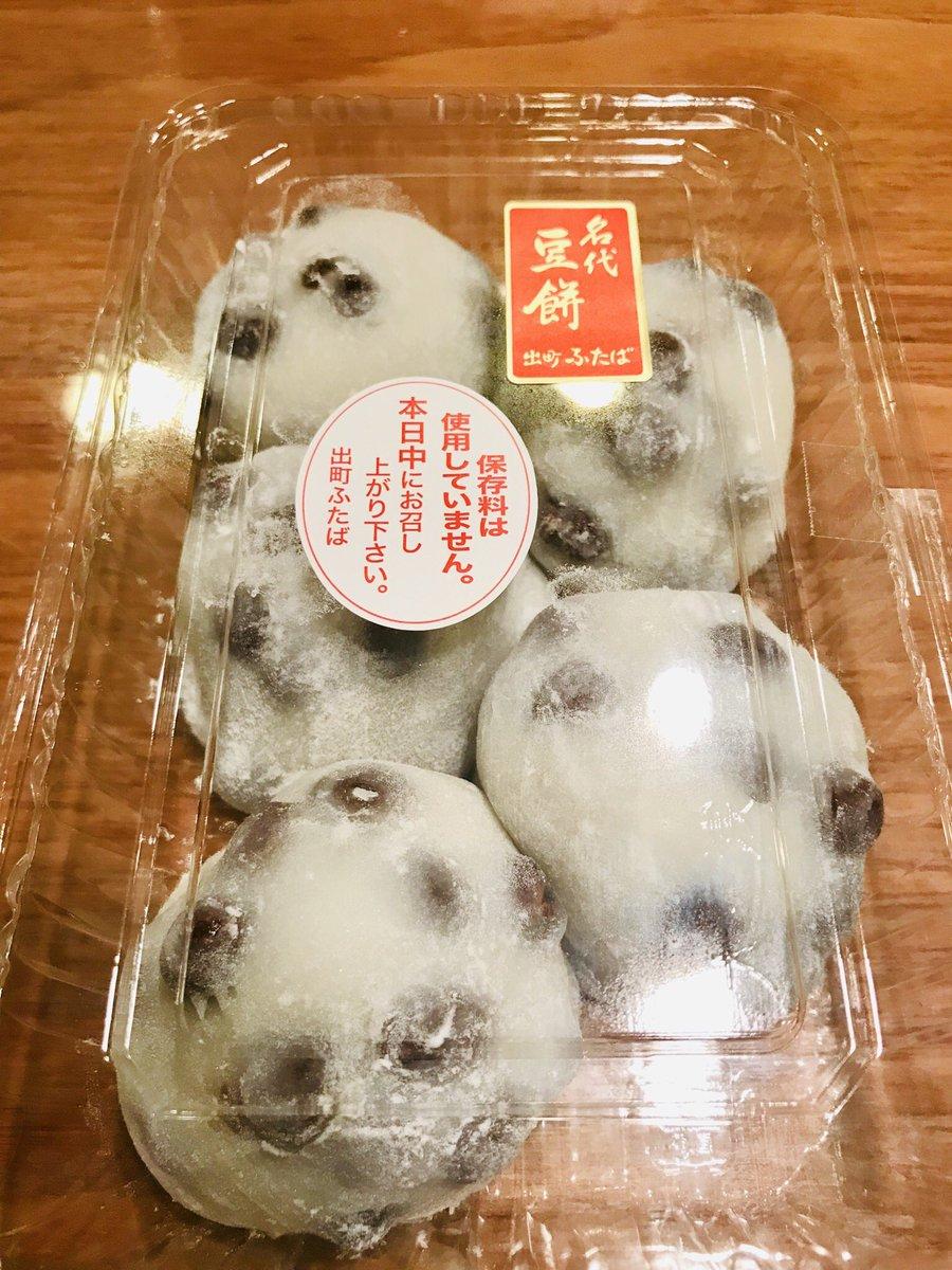 test ツイッターメディア - 名駅タカシマヤの京都展で「出町ふたば」さんの豆餅を購入!整理券配布の貴重な逸品。緑茶と合わせて頂きました。大粒の豆が食感を楽しめる美味しい大福でした! 京都にいかずに京都を食す!ありがとうございました😊 #出町ふたば https://t.co/OKrSV8Iug4