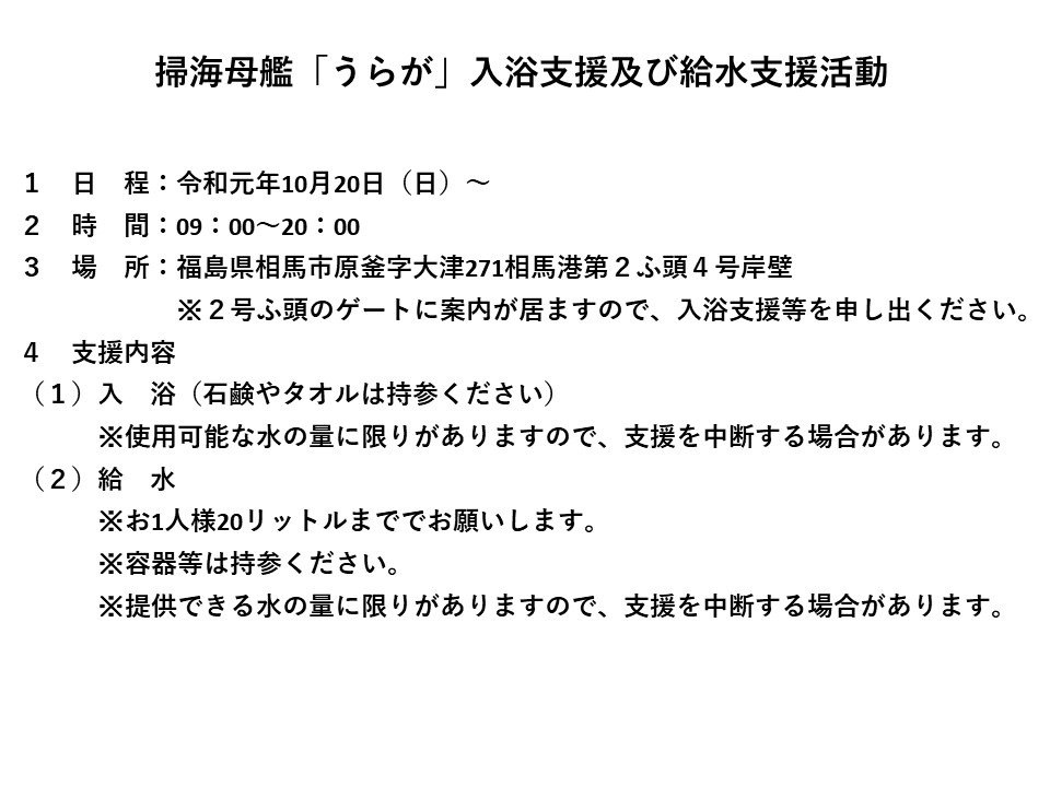 test ツイッターメディア - 【令和元年台風19号に係る災害派遣】 掃海母艦「うらが」は、福島県相馬市相馬港において、入浴支援及び給水支援を行いました。明日以降の入浴支援及び給水支援については以下のとおり実施します。  #台風19号 #災害派遣 https://t.co/HeBIaoIANK