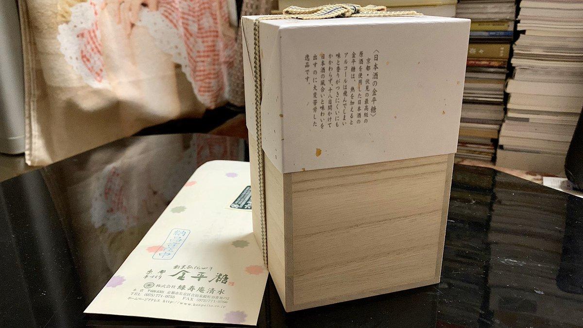 test ツイッターメディア - 帰宅したら緑寿庵清水から荷物が届いていた。日本酒の金平糖。これ京都本店で今の時期だけ出回る。立派な桐箱で、金平糖が徳利に入っている。日本酒の風味強め https://t.co/suJmupSNA7