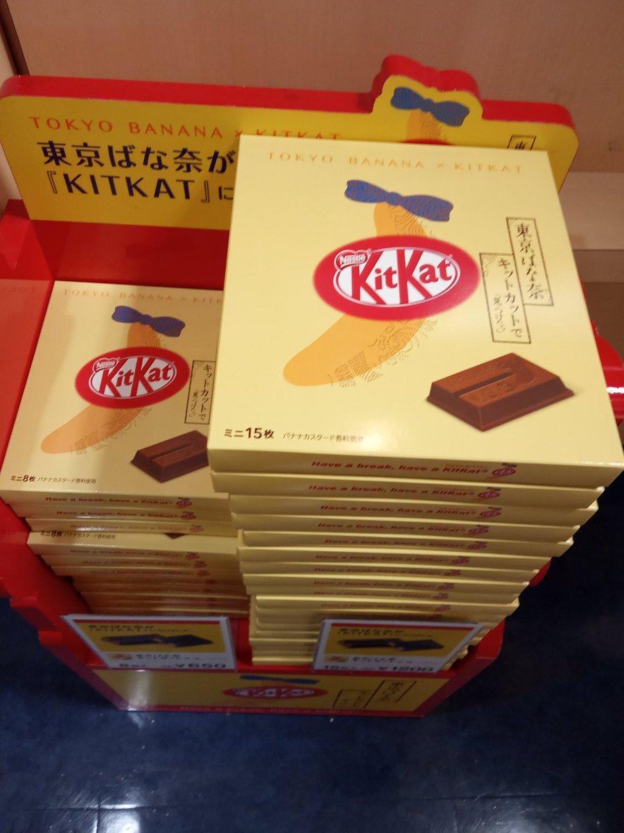 test ツイッターメディア - 今日の関空めちゃ混んでた。 東京ばな奈とキットカットのコラボ商品って、バナナ味のキットカットちゃうん?気になった。帰ります〜 https://t.co/PMbCtQkt3v