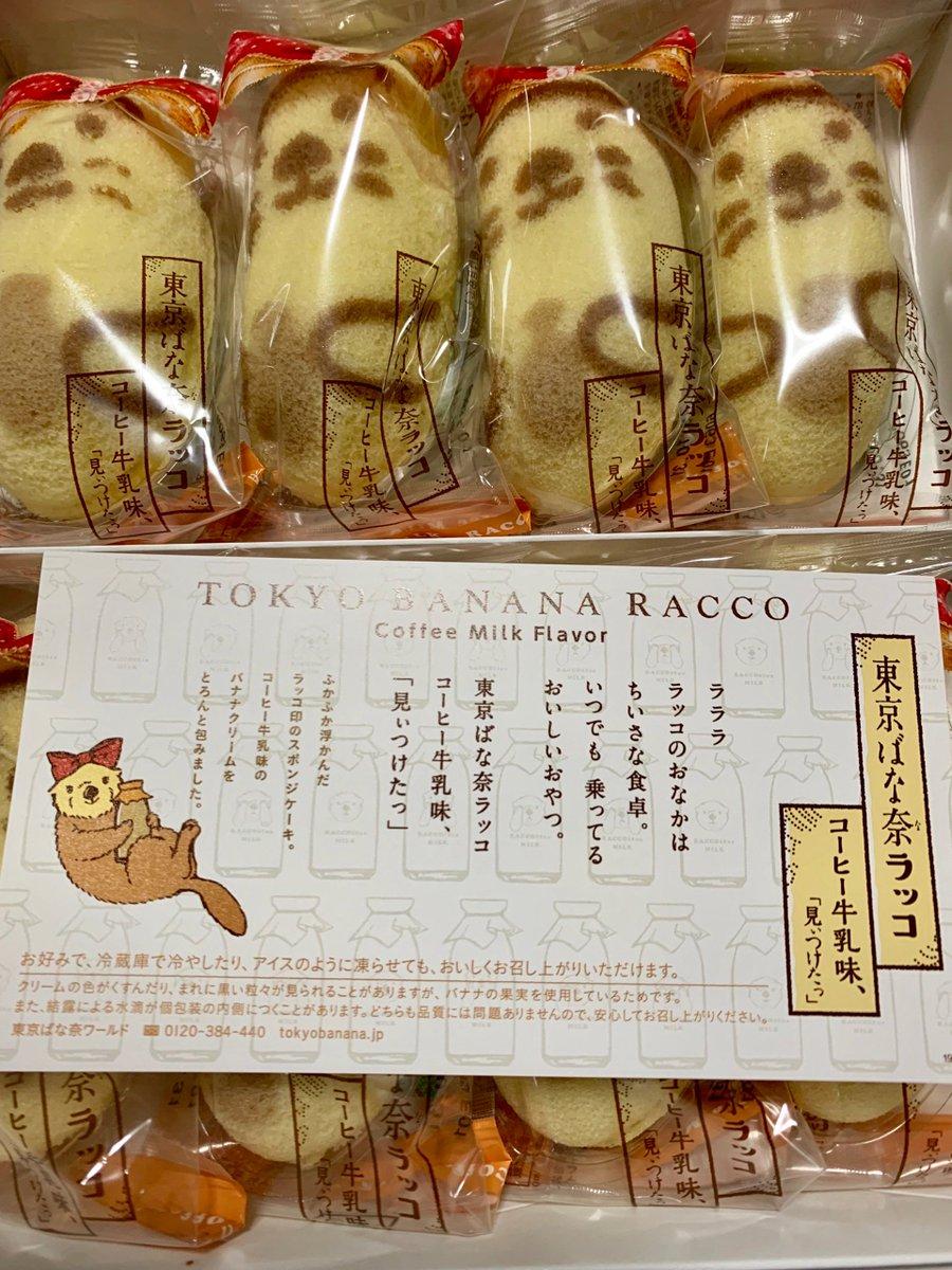 test ツイッターメディア - 昨日、東京駅で東京ばな奈ラッコを買ってきた。可愛いい。 https://t.co/0ggZt3PN9Q