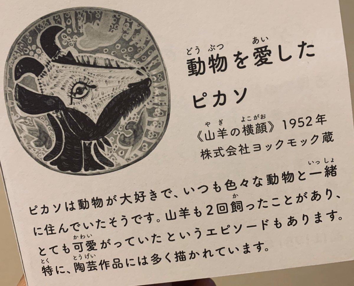 "test ツイッターメディア - 群馬の友人から ""ゲルニカ予習セット"" が送られてきた。 館林美術館でやっているピカソ展。  ロバート・キャパのスペイン内戦の写真や、ヨックモックの所蔵するピカソの陶器も展示されるらしい。 (ヨックモック 、ピカソ缶シガールを出して〜)  たてびは好きな美術館。 少し遠いけど。 https://t.co/jQHmVvBZDh"