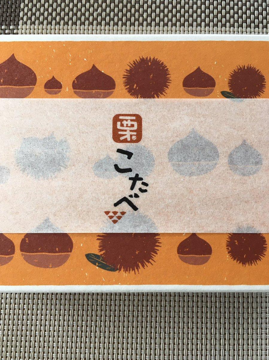 test ツイッターメディア - 朝から旨旨な奈良土産😋 外せない柿の葉寿司。 鯛が好みでした🥰 京都駅で夫の大好物の赤福。?三重土産だけど…喜んだから良し👍 おたべも秋の栗味🌰 息子の好物、聖護院八つ橋の硬い方😉 https://t.co/OeYBjT5Cxt