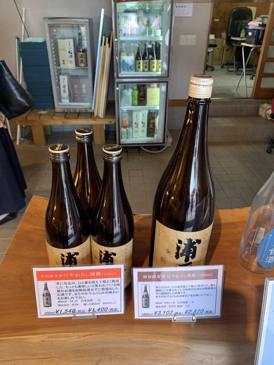 test ツイッターメディア - ずんだシェイクに自分で焼いて食べる笹かま!そして日本酒! 幸せすぎる。笑笑 さっきとは違う菓匠三全で旅しおりの映像流れてた(^^) あとずんだシェイク初めて飲んだけど想像以上に美味しい!これはハマるわ😆 #旅しおり #旅じーに #菓匠三全 #ずんだシェイク #ひやおろし #笹かま〜 https://t.co/zlNlKEUdqc