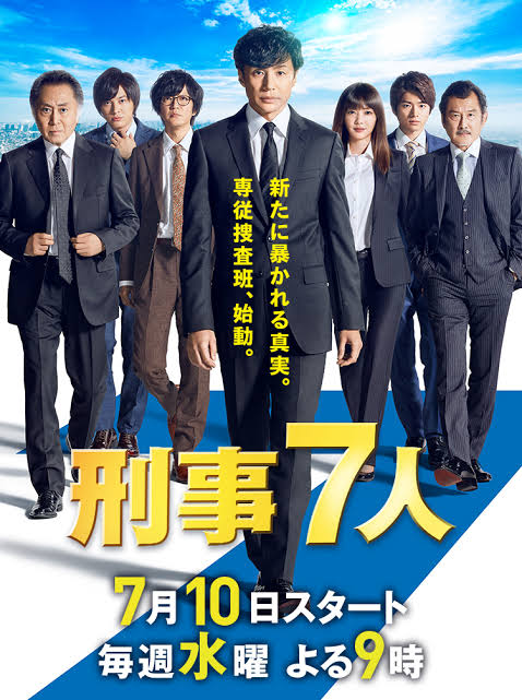test ツイッターメディア - 「刑事7人 シーズン5 (全10回)」見終わり  #ドラマ https://t.co/pZHlItFEvZ