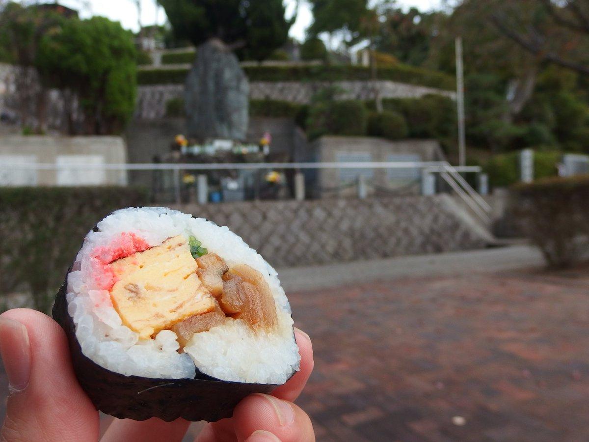 test ツイッターメディア - 長迫公園(呉海軍墓地)で遅めの昼食。 お寿司は「鶴瓶の家族に乾杯」で紹介された笑福亭の巻き寿司。ボリュームもあり美味い( ˘ω˘)  ところで赤や緑の法被を羽織った方々が、自主的に掃除してるけど、何処か祭があるんかの?  #呉ってどんなとこ https://t.co/ZBvDh84aE6