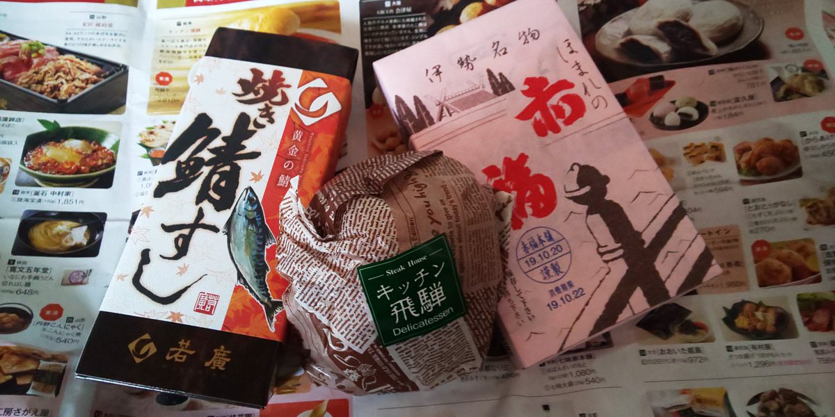 test ツイッターメディア - 赤福餅や焼き鯖すし、飛騨牛バーガーその他ルバーブのジャムとりんご酢 被災地も、そうでないところも、 いっしょになって日本を盛り上げていきましょう #日本の味 #東武船橋 https://t.co/h0G1Pih3MN