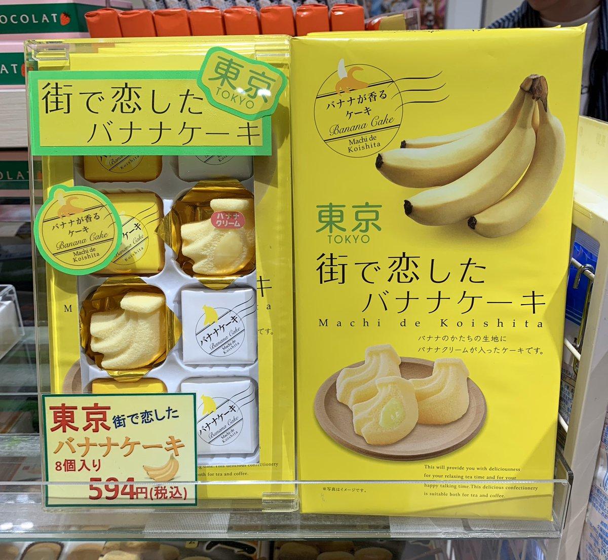 test ツイッターメディア - 東京ばな奈と間違いそうになった🍌しかも大阪のお菓子だ😅 https://t.co/AmLLcdjvyl