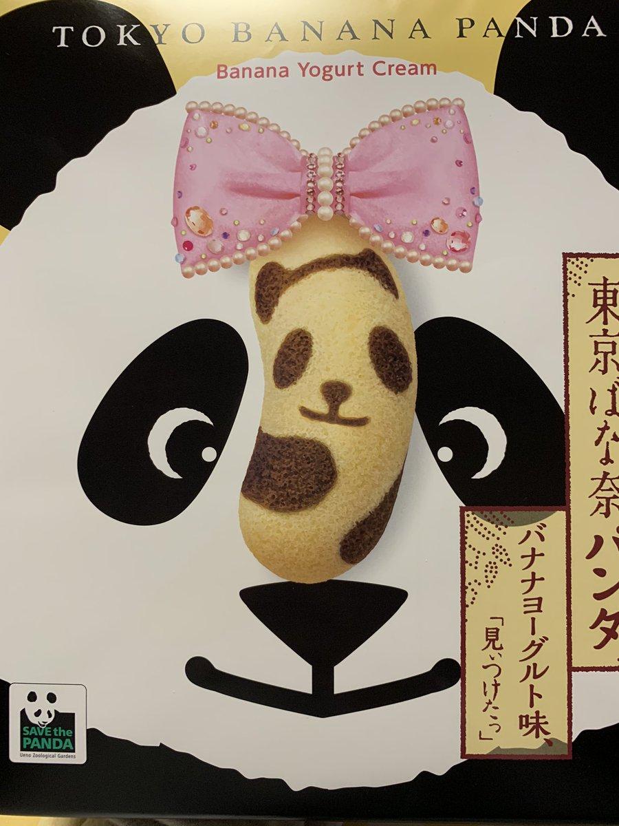 test ツイッターメディア - おやつにお土産もぐもぐ 上野限定!『東京ばな奈パンダ』 バナナヨーグルト味🍌 かわいいけど、もぐもぐ♪ 美味しくいただきました(Ф∀Ф) https://t.co/KQVDMGZtXI