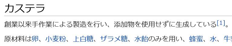 test ツイッターメディア - 福砂屋についてWikipediaで調べたところ、カステラって生成されるものなんだ、と思いました https://t.co/1Nai3YlA1n