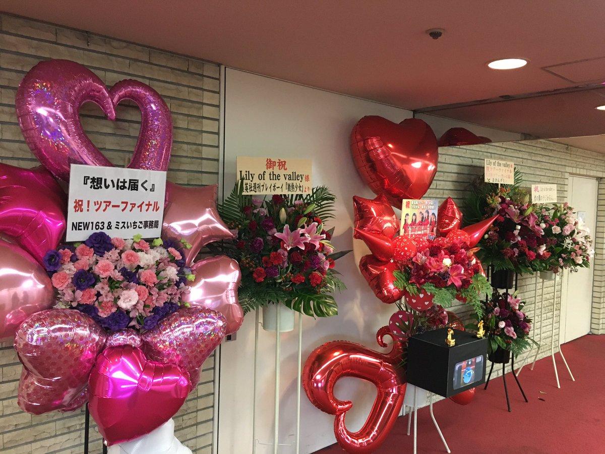 test ツイッターメディア - 今日の現場 Lily of the valley 東名阪ツアー 〜想いは届く〜 at TOKYO FM HALL  見る度に良くなってる。MCも少し笑いを挟んで大阪ノリ。沢村りさが確変中  #リリバリ #リリバリファイナル1020  #Lilyofthevalley https://t.co/By9JxXGuzk