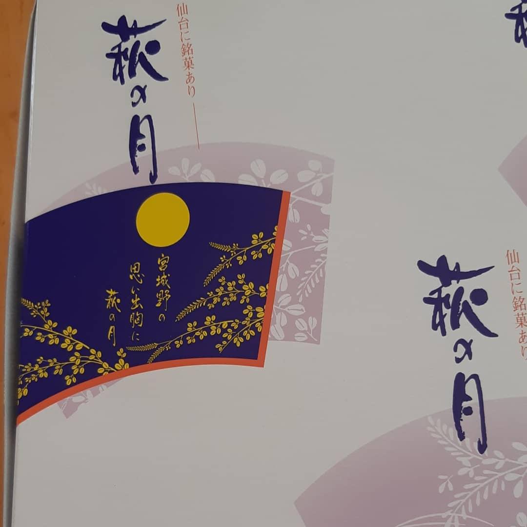 test ツイッターメディア - 阪神百貨店で、東北物産店 萩の月めちゃ好き💕 https://t.co/BxCQVwhSOw