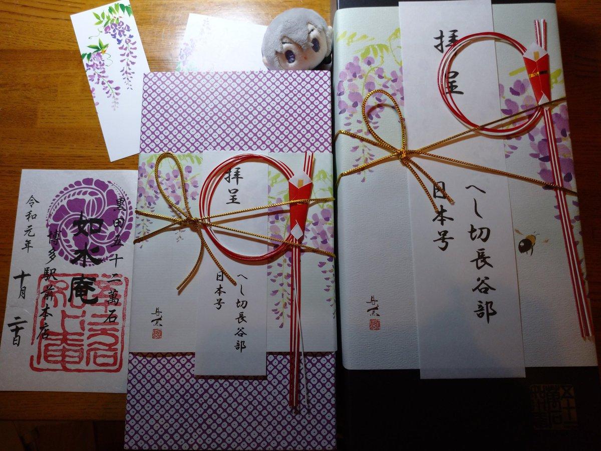 test ツイッターメディア - 如水庵さんのトートバッグセット、筑紫もちと日本号どら焼入り。筑紫もちの箱にものしをかけてくれました。感謝状つき✨✨ もともと紫色も藤の花も好きなのでテンション上がります✌ https://t.co/NxBb4CHv6t