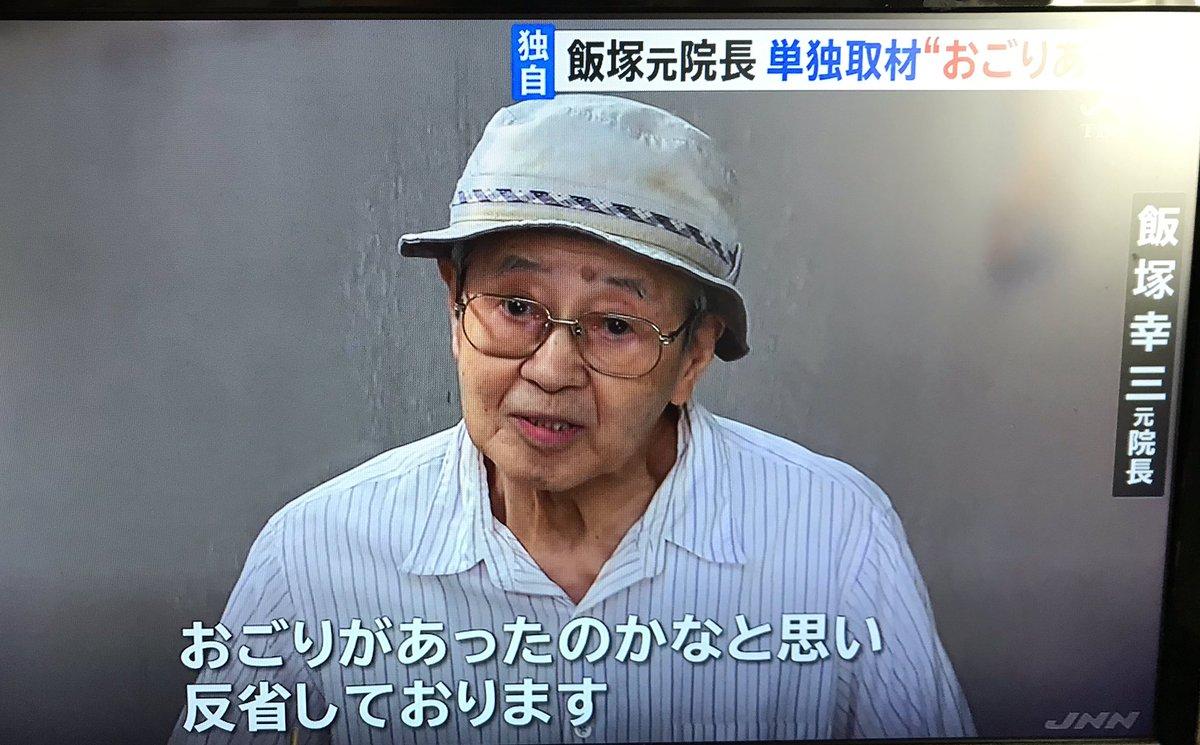 飯塚幸三様 被害者 歩行者 飯塚幸三事件 運転者に関連した画像-02