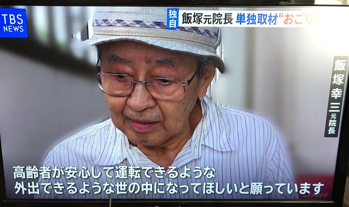飯塚幸三様 被害者 歩行者 飯塚幸三事件 運転者に関連した画像-05