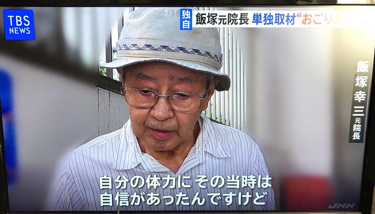 飯塚幸三様 被害者 歩行者 飯塚幸三事件 運転者に関連した画像-03