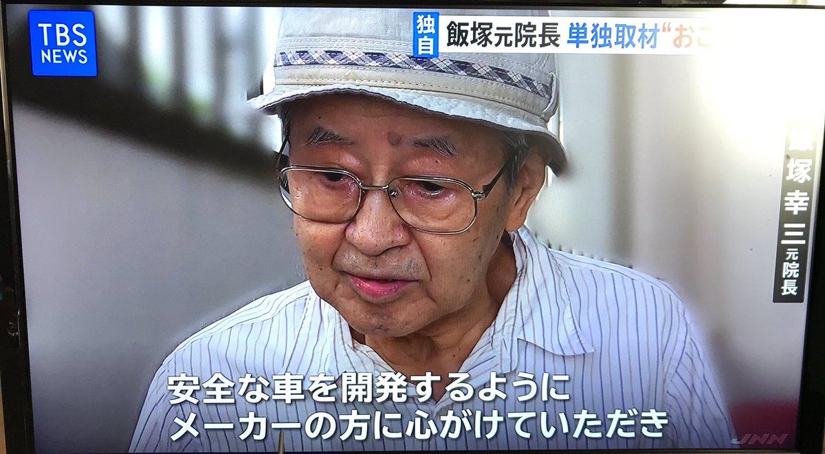 飯塚幸三様 被害者 歩行者 飯塚幸三事件 運転者に関連した画像-04