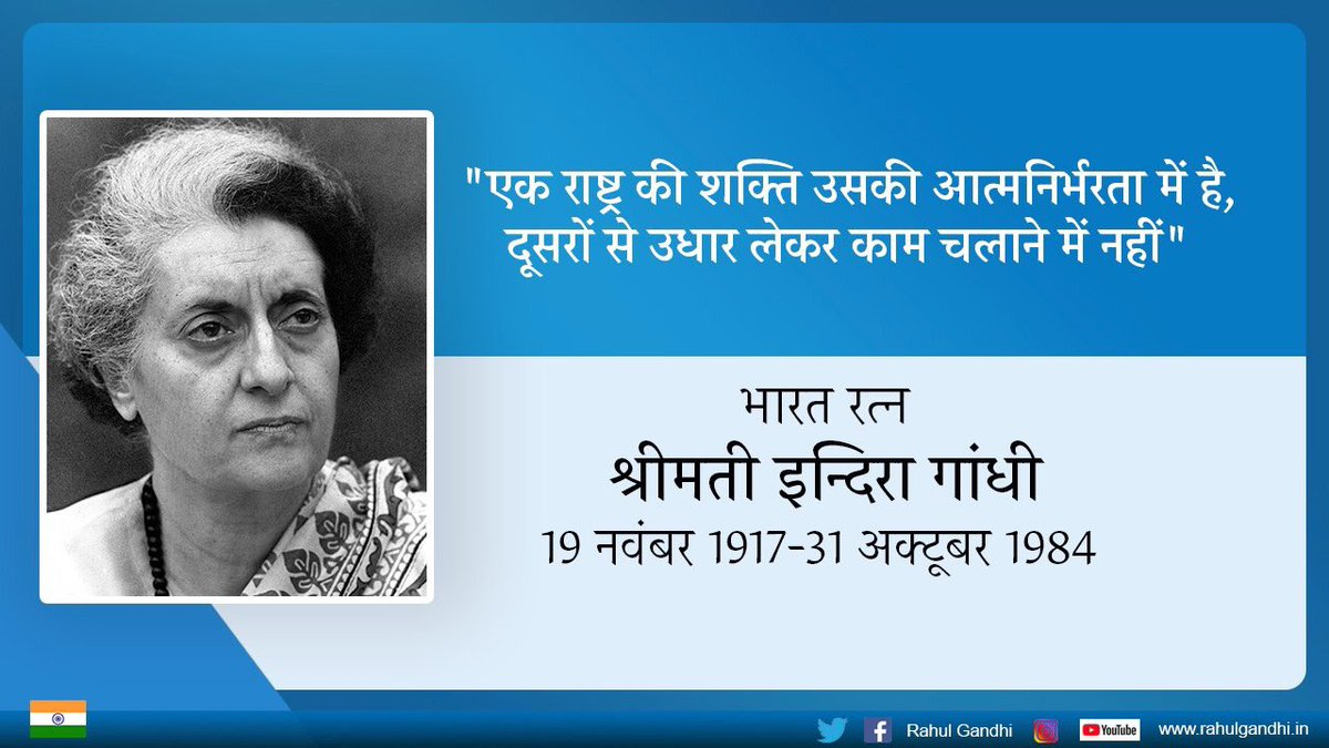 आज मेरी दादी श्रीमती इन्दिरा गांधी जी का बलिदान दिवस है। आप के फौलादी इरादे और निडर फैसलों की सीख हर कदम पर मेरा मार्गदर्शन करती रहेगी। आपको मेरा शत् शत् नमन।  My tributes to my grandmother & former PM, Smt Indira Gandhi Ji on the anniversary of her martyrdom.   #IndiraGandhi