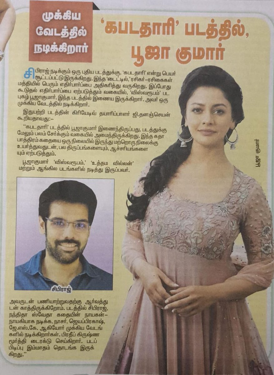 Thank you media for the overwhelming coverage on @PoojaKumarNY on board in our film #Kabadadaari ...the shoot begins today. Great work @ProRekha @DoneChannel1 @ProDharmadurai 👍👍👍