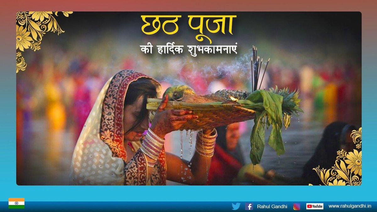 लोक आस्था और प्रकृति पूजा का महापर्व छठ की आप सभी को हार्दिक शुभकामनाएँ।   #छठ_महापर्व
