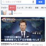 [お休み]2019-11-03アタック25実況イメージ互換品