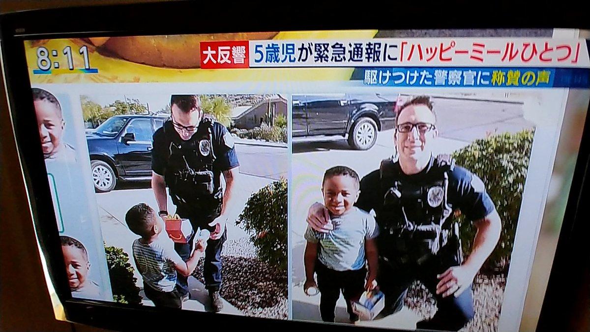 アメリカ警察 いじめっ子 ミール 美談 駆けつけに関連した画像-03