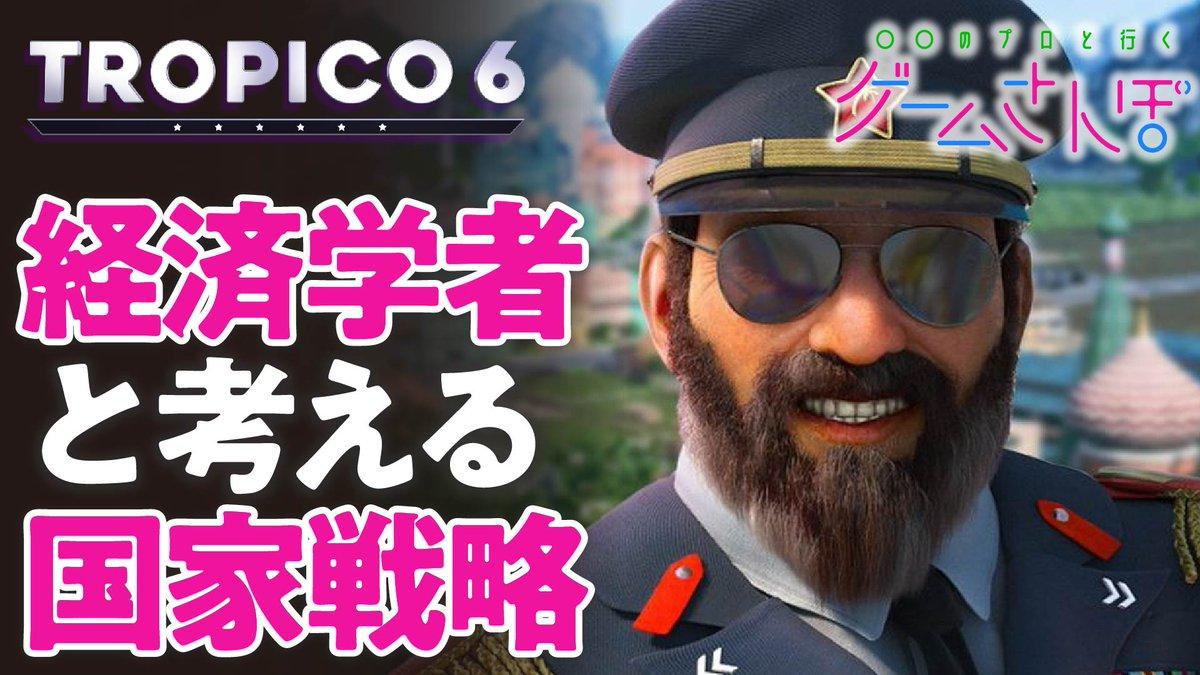 """test ツイッターメディア - 【そうだったのか】経済学者・森永卓郎さんいわく「トロピコは財務省的なゲーム」 https://t.co/rG6hHCwS3f  """"独裁国家運営シミュレーション""""でおなじみの『トロピコ6』を森永さんとプレイ。独裁政治のあり方や日本を中心とした世界経済の歴史についてのお話を聞くことができた。#ゲームさんぽ https://t.co/QB0FtR5ZPu"""