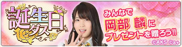 test ツイッターメディア - 明日は岡部麟ちゃんのお誕生日です❣ 誕生日ダス開催中!誕生日カードは直筆メッセージ付き✨ 皆で一緒にお祝いしましょう🎉 ゲームはこちら→https://t.co/0QG9Iakutt #AKB48 #バトフェス #岡部麟 #岡部麟生誕祭 https://t.co/mD7NqxN7Nz