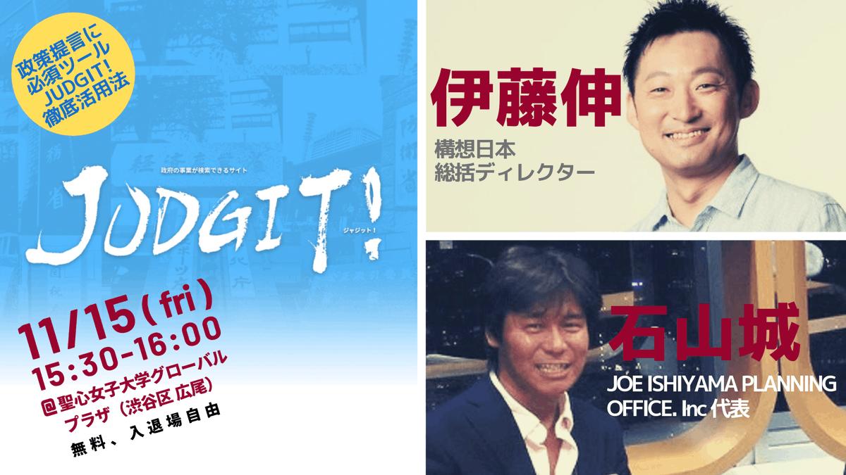 test ツイッターメディア - データ・ビジュアライゼーション実務家 矢崎くん(@yuichy02)が #ジャジット についてまとめた記事が秀逸。11/15 には 構想日本 伊藤伸くん(@Ito53Shin)とボクが活用法を紹介します!  国の事業予算の使いみちを全文横断検索できるサービス「JUDGIT!」(矢崎裕一) Y!ニュース https://t.co/2H3wh3pzEp https://t.co/FAca5TumHM