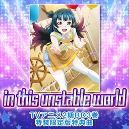 test ツイッターメディア - in this unstable worldのMASTER/EX/HARDフルコン動画と譜... - スクフェス速報|ス... https://t.co/iFGh2AuHKw #lovelive <アニメアプリのアニマネ> https://t.co/5sQrC7RIZ6 https://t.co/PjXQUhv9u3