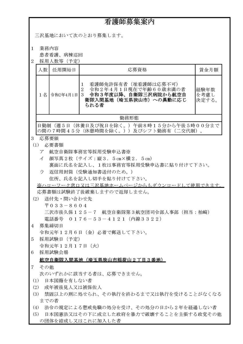 test ツイッターメディア - 三沢基地では、非常勤務員(看護師)を募集します😆🎵👩⚕️ 私たちと一緒に働きませんか✨‼️ どうぞ、よろしくお願いいたします🎶😁  #航空自衛隊 #三沢基地 #求人 #非常勤務員募集 https://t.co/HsVQdtqqPY