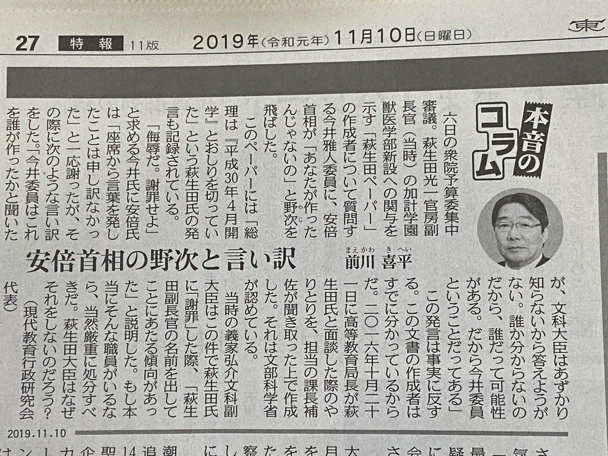 test ツイッターメディア - 本日の東京新聞のコラムで前川喜平氏は、先日の予算委員会での安倍総理の野次に対する弁明で、誰が書いたか分からないので、質問した今井委員の可能性だってあると述べたことは事実に反すると指摘した。委員会で平気で事実に反することを総理が述べて、そのまま許されて良いのだろうか。 https://t.co/GOxRTUGE5L