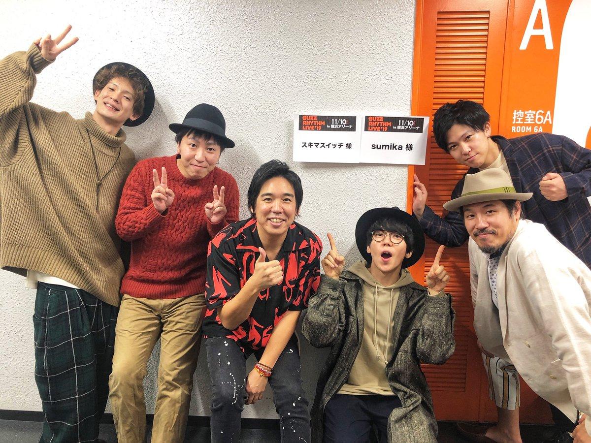 test ツイッターメディア - 昨日の「#バズリズム LIVE 2019」 楽屋も隣り同士で楽しくお話させてもらった #sumika と!!  『うち(事務所)の後輩と違ってsumikaはカワイイし、素直で良い子だね!!(笑)』 とsumikaと会うと終始笑顔の大橋さんでした。  #スキマスイッチ #sumikaとスキマ #バズリズムライブ https://t.co/qnqaijUK2V