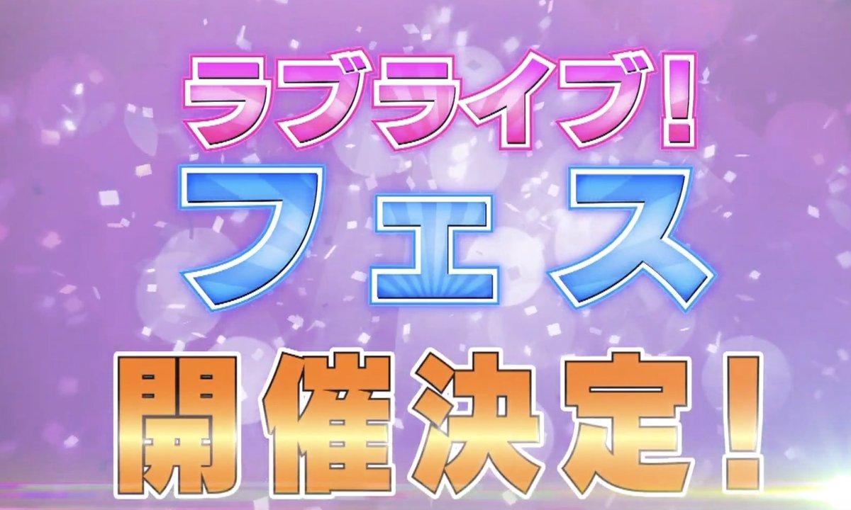 test ツイッターメディア - 【μ's復活】ラブライブ!フェスが2020年SSAで開催決定!チケット先行抽選申込券【ラブ... - スクフェス速報|ス... https://t.co/W3cP1NmksV #lovelive <アニメアプリのアニマネ> https://t.co/5sQrC7RIZ6 https://t.co/xQAGhrJiXu