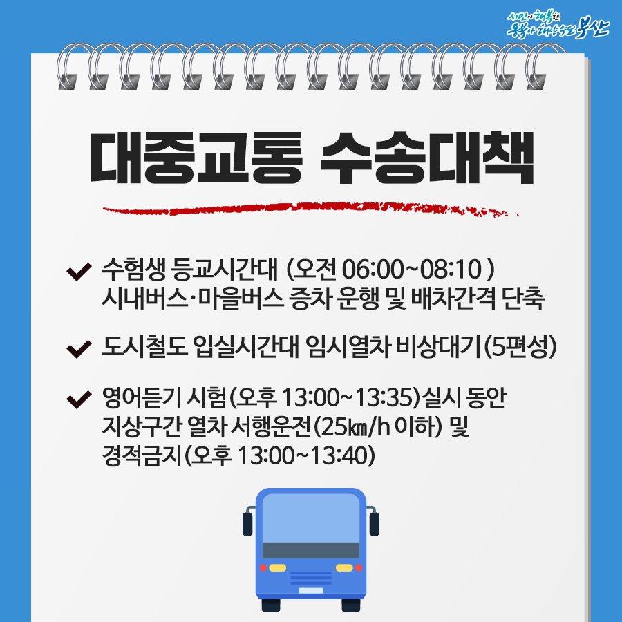 이번주 목요일 #수능 을 앞두고  버스 집중배차, 소음통제 등 종합대책을 관련 이미지 입니다.