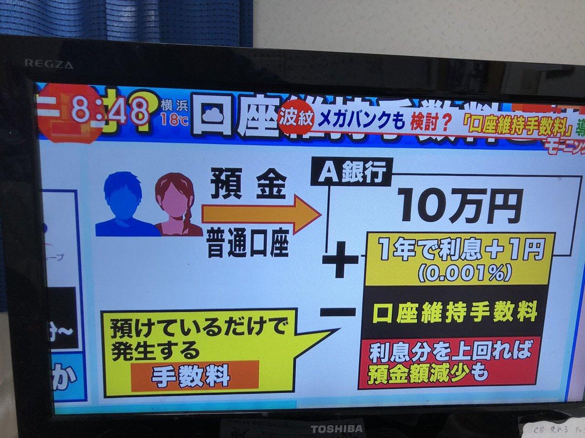 相互乗り入れ 囲い込み 三井住友 ゆうちょ 口座維持手数料に関連した画像-05