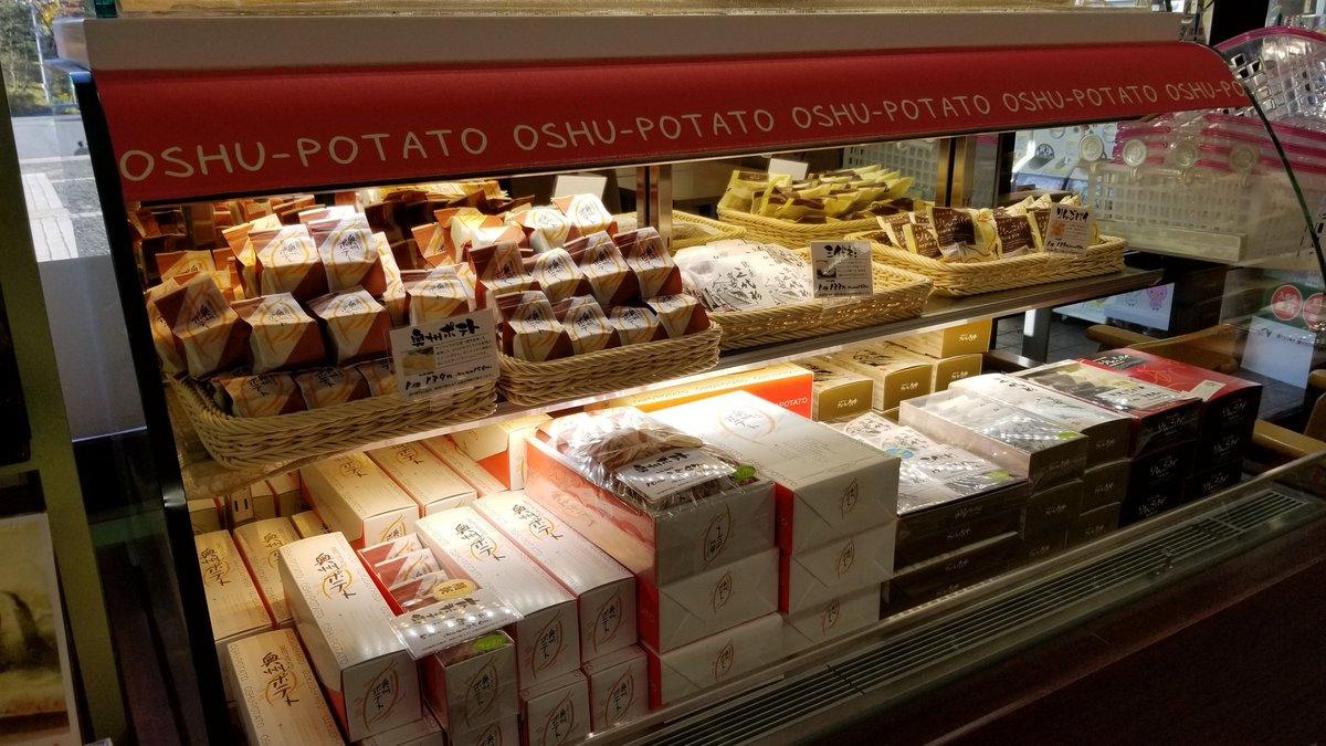 test ツイッターメディア - ということで、前沢SA(下り)でいまからもう、かえりのお土産買っちゃいました~😃 今回は奥州ポテトと、このお店の限定販売で売上ナンバーワンらしい「きなこダクワーズ」というお菓子ですが、奥州市みやげのきなこの豆が仙台産ってちょっと笑える(笑) #ささざきの旅の手帖 https://t.co/Ot15icBfzQ