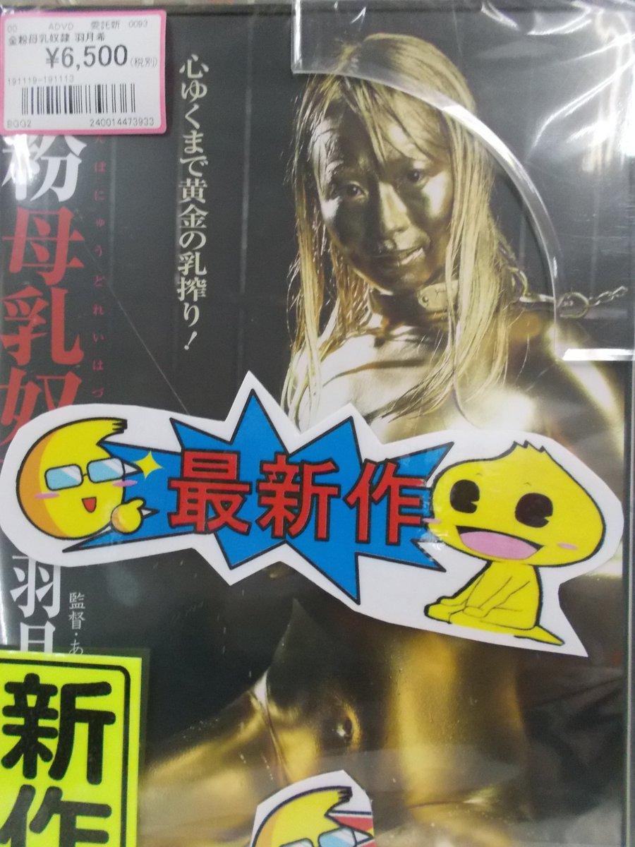 test ツイッターメディア - バミューダ/妄想族さん最新作入荷中!#羽月希 @hazuki_nozomi さん🥰「金粉母乳奴隷」羽月希さんが金粉史上初めての母乳作品に(*ノωノ)しっとりした髪を使っての髪コキ、大量の絵の具をぶっかけられて極彩色の身体で悶まくる様は極上のエロさ!😍 https://t.co/MRzbY9HR1L