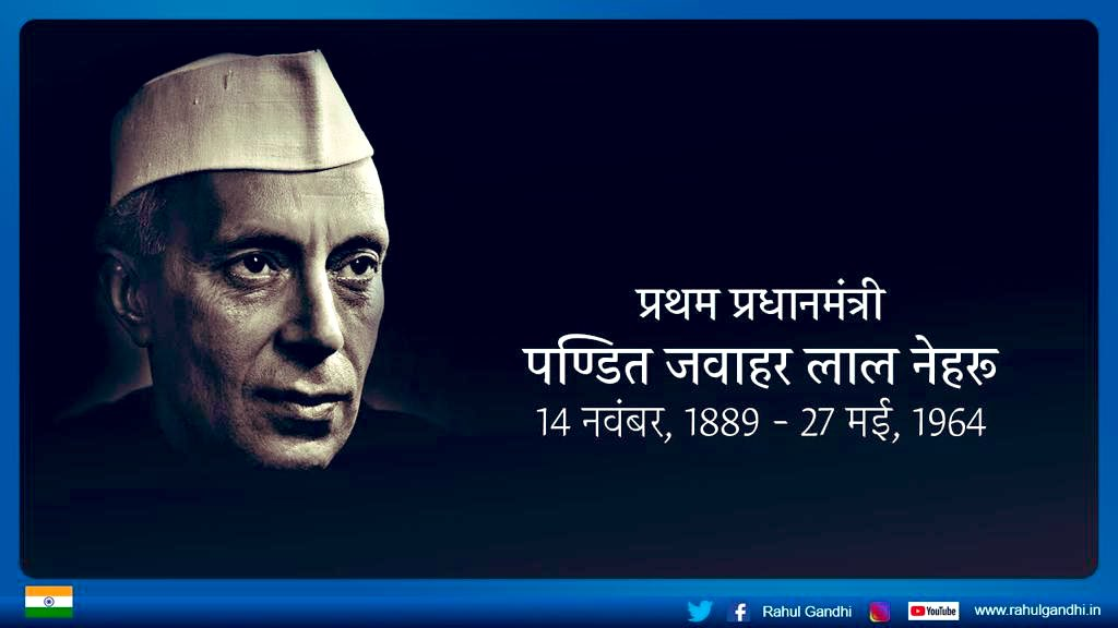 On his birth anniversary, we remember our first PM, Pandit Jawaharlal Nehru Ji, a statesman, visionary, scholar, institution builder & one of the great architects of modern India.    #RememberingNehruji