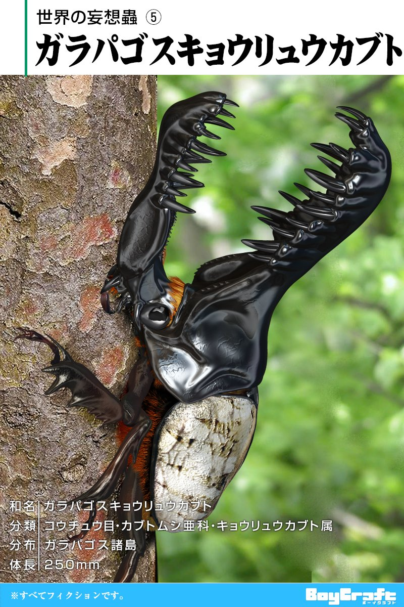 ムシキング テッカテカ キュウリョウカブト とんでもないカブトムシ フォトショップ定期に関連した画像-02