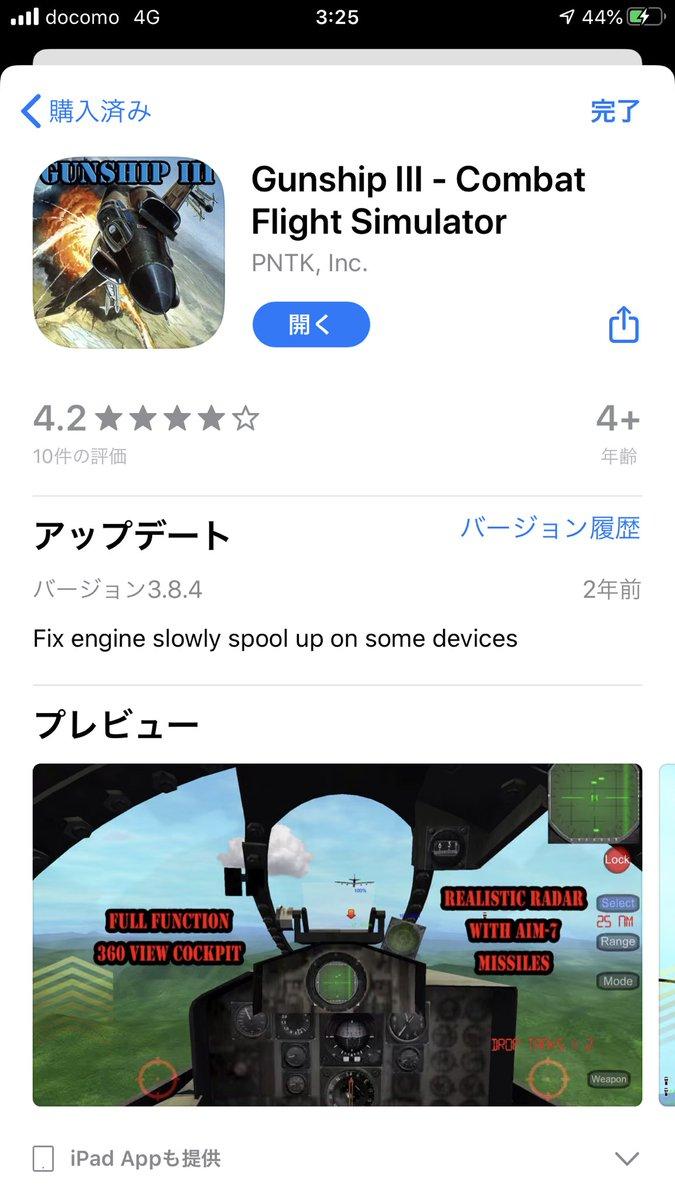 test ツイッターメディア - @aHFTM30jwBEgsJu gunship Ⅲというベトナム戦時代の戦闘機・ヘリコプターを操作するゲームです。画像のようにアプリが4種類あり、使える機体が異なりますがオンラインモードのサーバーは共通です。アプデは止まってますがまだまだ普通に人居ます。 https://t.co/UqQA1bMRzR