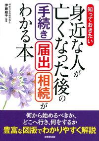 test ツイッターメディア - 伊藤綾子 知っておきたい身近な人が亡くなった後の手続き・届出・相続がわかる本 [楽天] https://t.co/wzC3rIDhsI  #rbooks https://t.co/c77do8LLIM