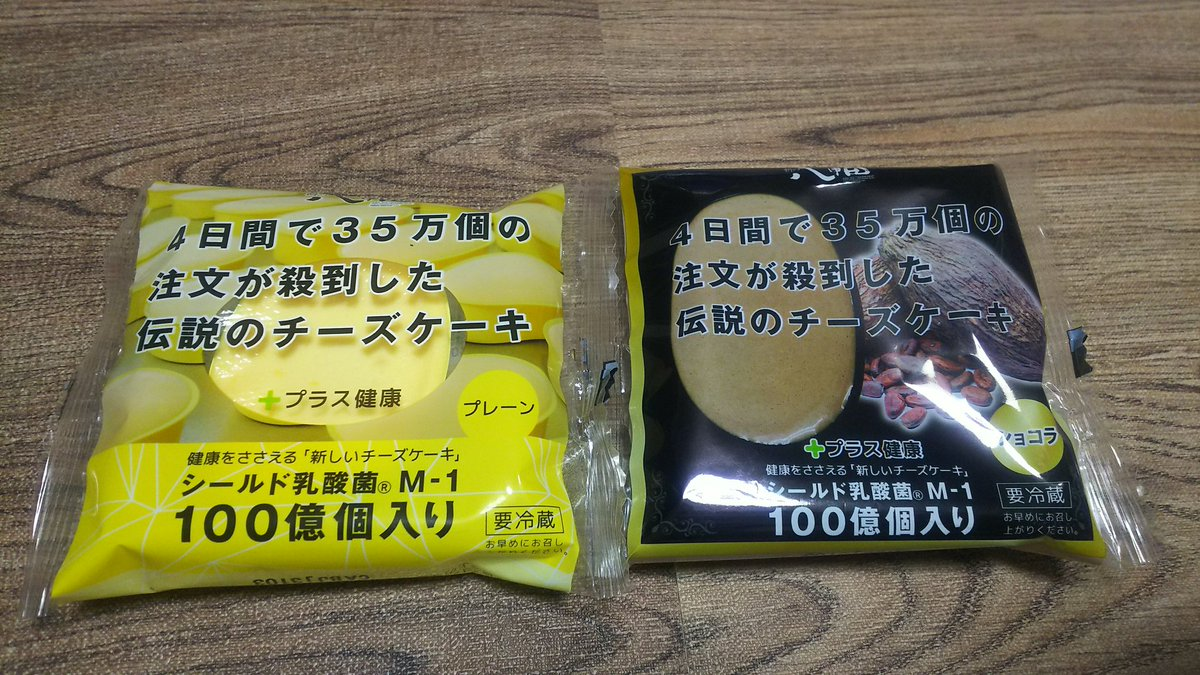 test ツイッターメディア - 青森フェアで、朝の八甲田って言うチーズケーキ食べたよ⸜(*ˊᵕˋ* )⸝ https://t.co/5njG0m6pHO